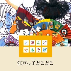 Edokko Doko Doko - Suiyoubi No Campanella