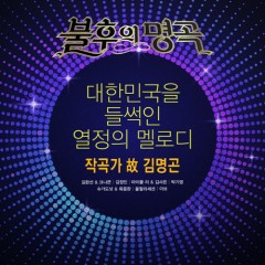 Immortal Song (Singing The Legend – Kim Myung Gon Special)
