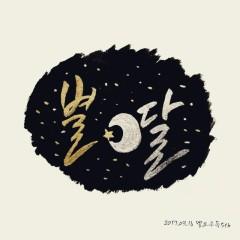 Moon And Stars (Single)