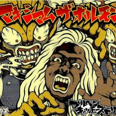 Bullpen Catcher's Dream (Single) - Maximum the hormone