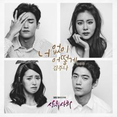 High Society OST Part.3 - Kim Ju Na