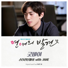 Discovery Of Romance OST Part.8 - 