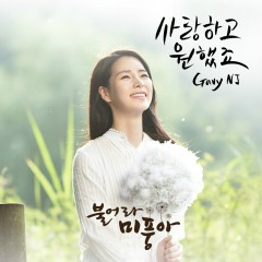 Blow Breeze OST Part.2 - Gavy N.J