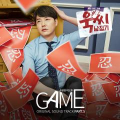 Ms. Temper & Nam Jung Gi OST Part.5 - Song Yeong Kyung,Lee Do Hun