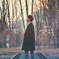 Yeonnam-dong (Single)