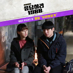 Reply 1988 OST Part.6  - Wable