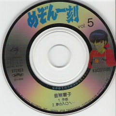 Maison Ikkoku CD Single Memorial File Disc 05