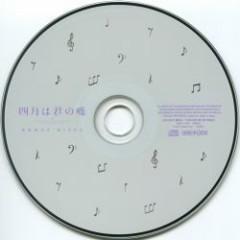 Shigatsu wa Kimi no Uso BONUS DISC 2