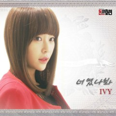 Incarnation of Money OST Part.4 - Ivy