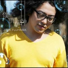 僕の女神 (Boku no Megami) - Junk Fujiyama