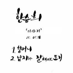 Story - Han Seung Hee
