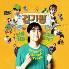Queen Of Walking OST
