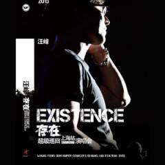 存在·超级巡回上海演唱会 / Existence -  Shanghai Concert - Uông Phong