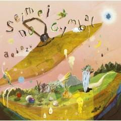 生命のシンバル (Seimei no Cymbal)  - Aobouzu