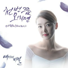 Women's Secret OST Part.11