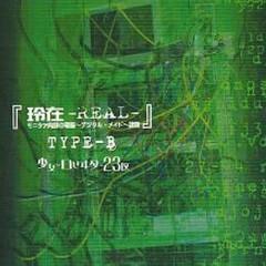 Reizai -REAL- Monitor Naibu no Dennou ~Digital Maid~ Reijou