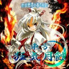 東方狂気月蝕 (Touhou Kyouki Gesshoku) - Touhou Sekai no Hate no Sora