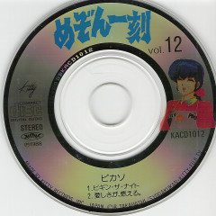 Maison Ikkoku CD Single Memorial File Disc 12
