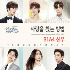 Cinderella And Four Knights OST Part.8