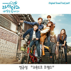 Riders: Catch Tomorrow OST Part.1