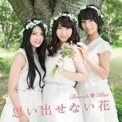 思い出せない花 (Omoidasenai Hana)  - French Kiss