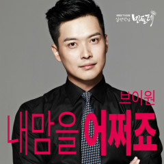 One Way Dandelion OST Part.11 - V.One