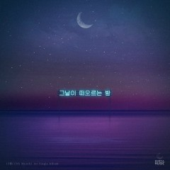 The Night That Day Emerges (Single) - 13th Month