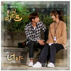 Bravo, My Life! OST Part.4 - Cha Yeo Wool