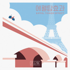 Eiffel Tower Effect - Today's Hot Song