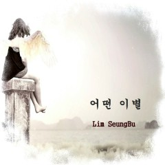 Any Farewell (Single) - Lim SeungBu