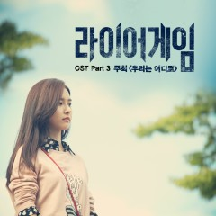 Liar Game OST Part.3 - 