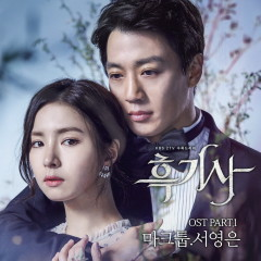 Black Knight OST Part.1 - Maktub, Seo Young Eun