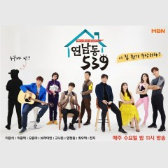 Yeonnam Dong 539 OST (Mini)