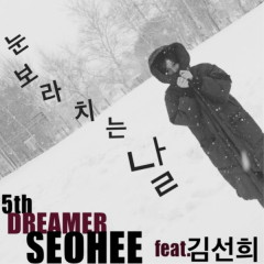 A Day To See The Snow (Single) - Dreamer Seo Hee