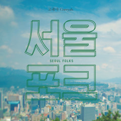 Seoul Folks (Single) - Coreyah