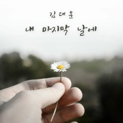 Sweet Home, Sweet Honey OST Part.22 - Kim Dae Hoon