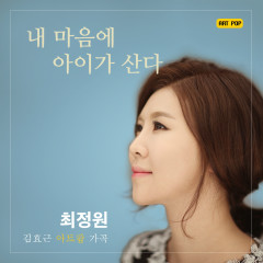 A Child Lives In My Heart (Single) - Choi Jung Won, Kim Hyo Geun