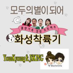Bad Family Mars Lander (Naver Web Drama) OST