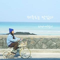 Jeju Island Is Beautiful (Single)