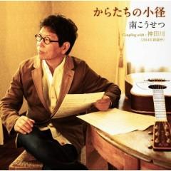 Karatachi no Komichi / Kandagawa - Kosetsu Minami