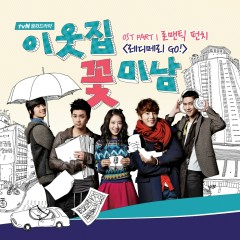 Flower Boy Next Door OST Part.1 - Romantic Punch
