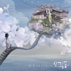 SOGYEOKDONG - IU,Seo Taiji