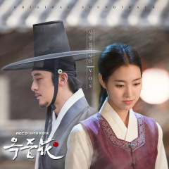 The Flower In Prison OST Part.3