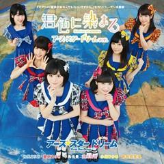 Kimiiro ni Somaru ~Earth Star Dream ver.~