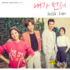 My Daughter, Geum Sa Wol OST Part.3  - leeSA