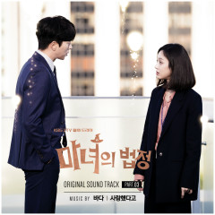 Witch at Court OST Part.3