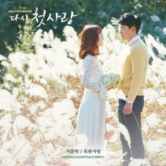 First Love Again OST Part.3