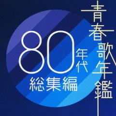 Seishun Uta Nenkan 80 Nendai Soshuhen CD1