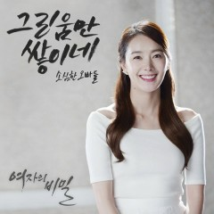 Women's Secret OST Part.9 - SosimBoys