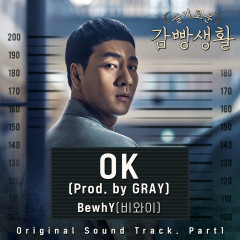 Prison Playbook OST Part.1 - BewhY